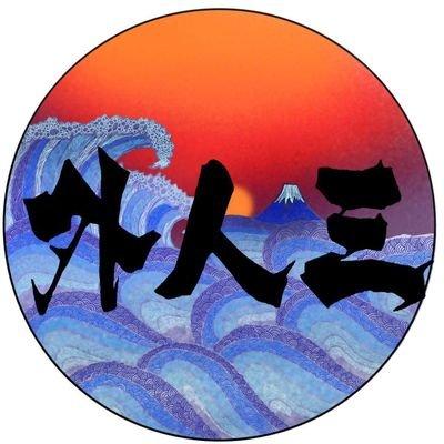 Gaijin San